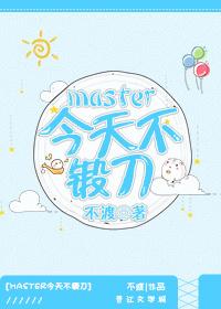 [综]master今天不锻刀